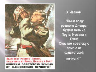 """В. Иванов """"Пьем воду родного Днепра, будем пить из Прута, Немана и Буга! Очис"""