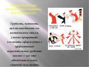 Хорошо известны агитационные плакаты В.В.Маяковского Грубость, четкость, прям
