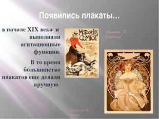 Появились плакаты… в начале XIX века и выполняли агитационные функции. В то в