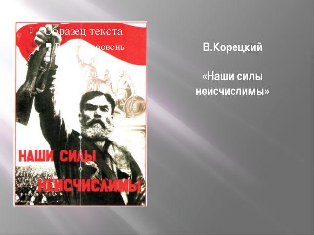 В.Корецкий «Наши силы неисчислимы»