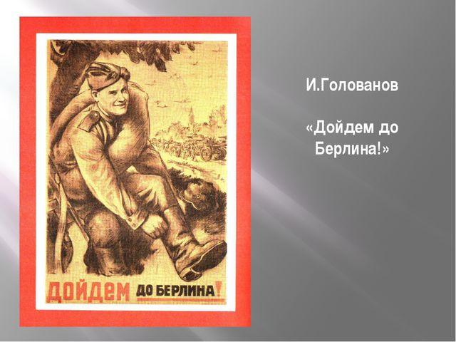 И.Голованов «Дойдем до Берлина!»
