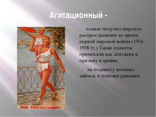 Агитационный - плакат получил широкое распространение во время первой мировой...