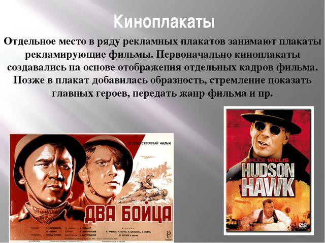 Киноплакаты Отдельное место в ряду рекламных плакатов занимают плакаты реклам...