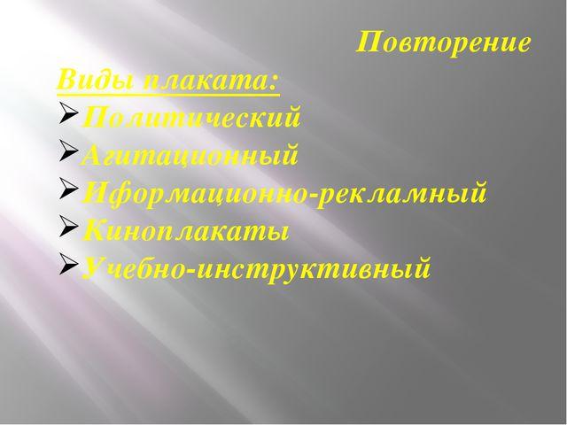 Повторение Виды плаката: Политический Агитационный Иформационно-рекламный Кин...