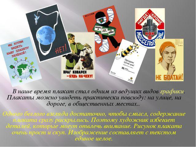 В наше время плакат стал одним из ведущих видов графики. Плакаты можно увиде...