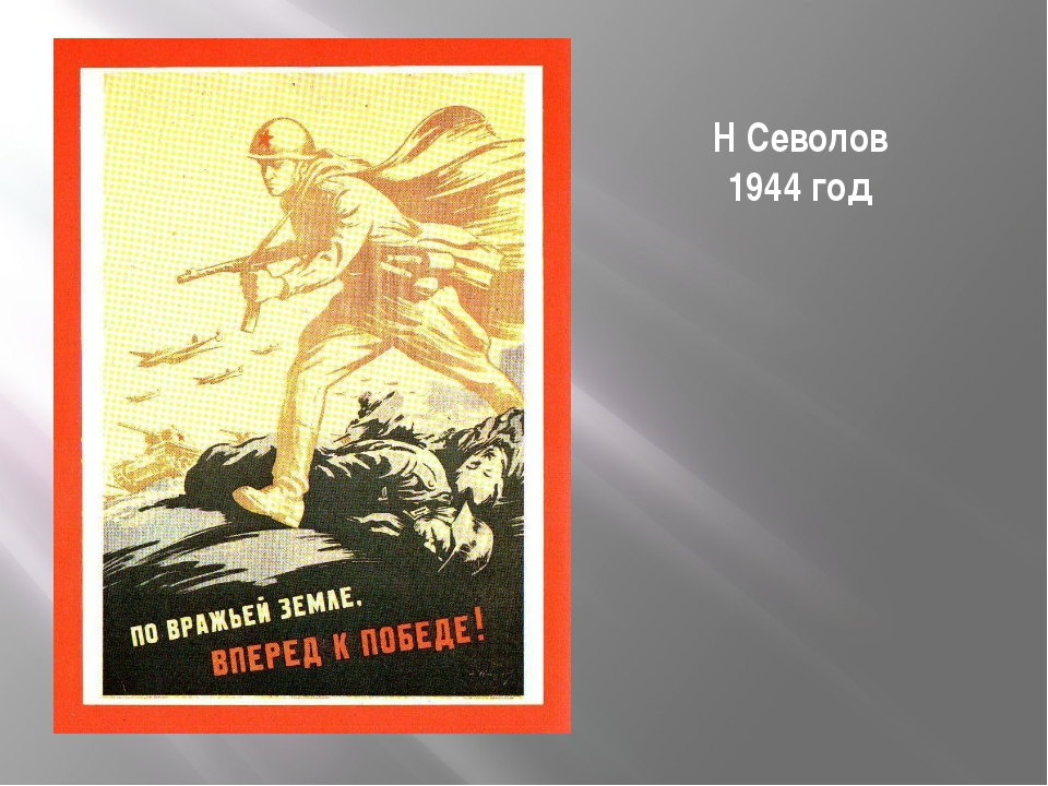 Н Севолов 1944 год
