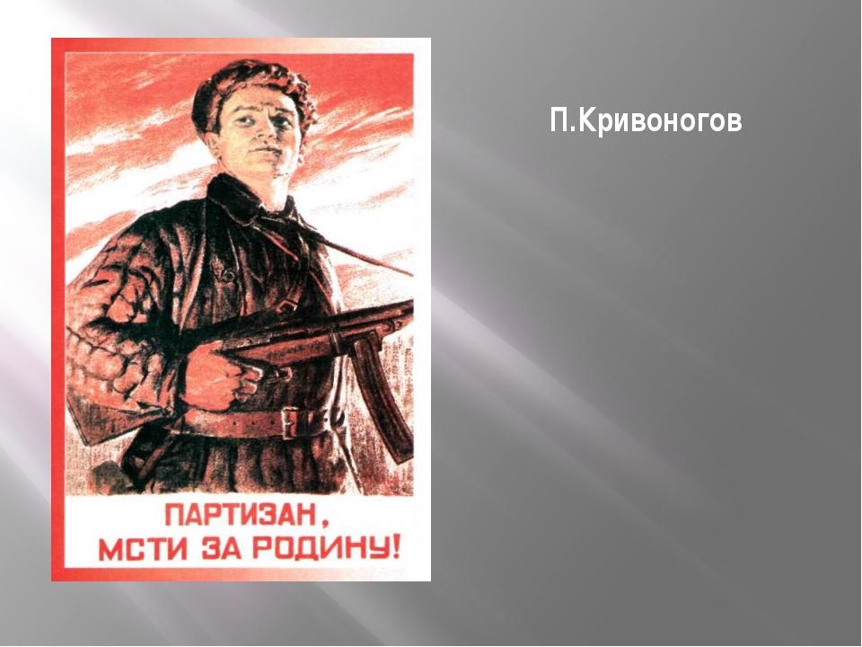 П.Кривоногов