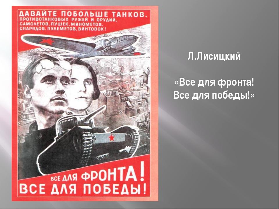 Л.Лисицкий «Все для фронта! Все для победы!»