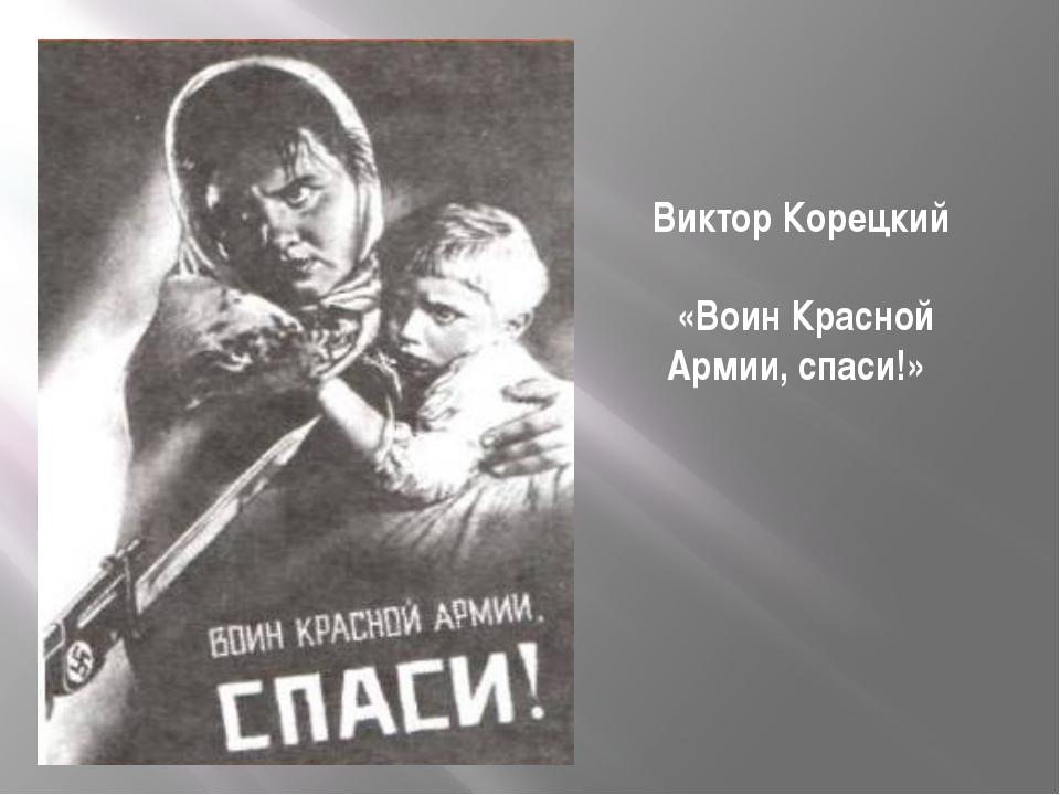 Виктор Корецкий «Воин Красной Армии, спаси!»