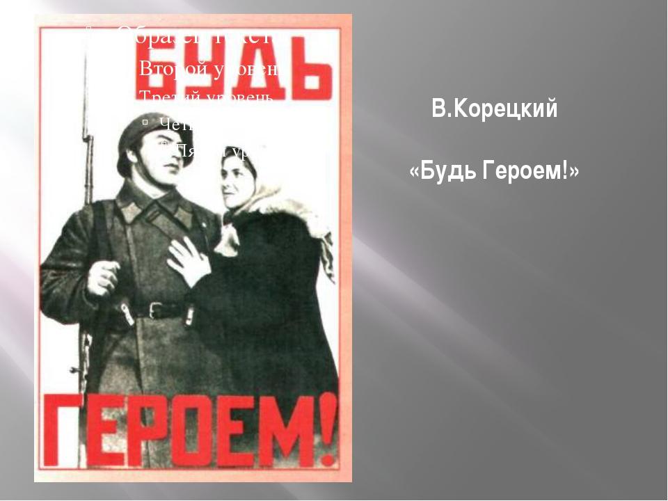 В.Корецкий «Будь Героем!»