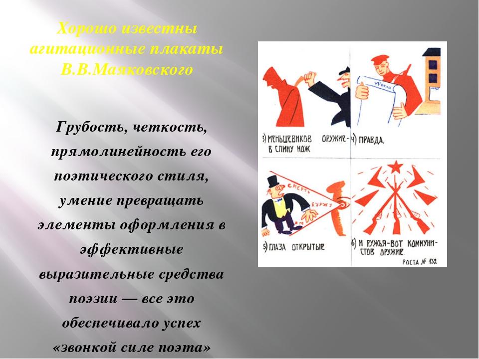 Хорошо известны агитационные плакаты В.В.Маяковского Грубость, четкость, прям...