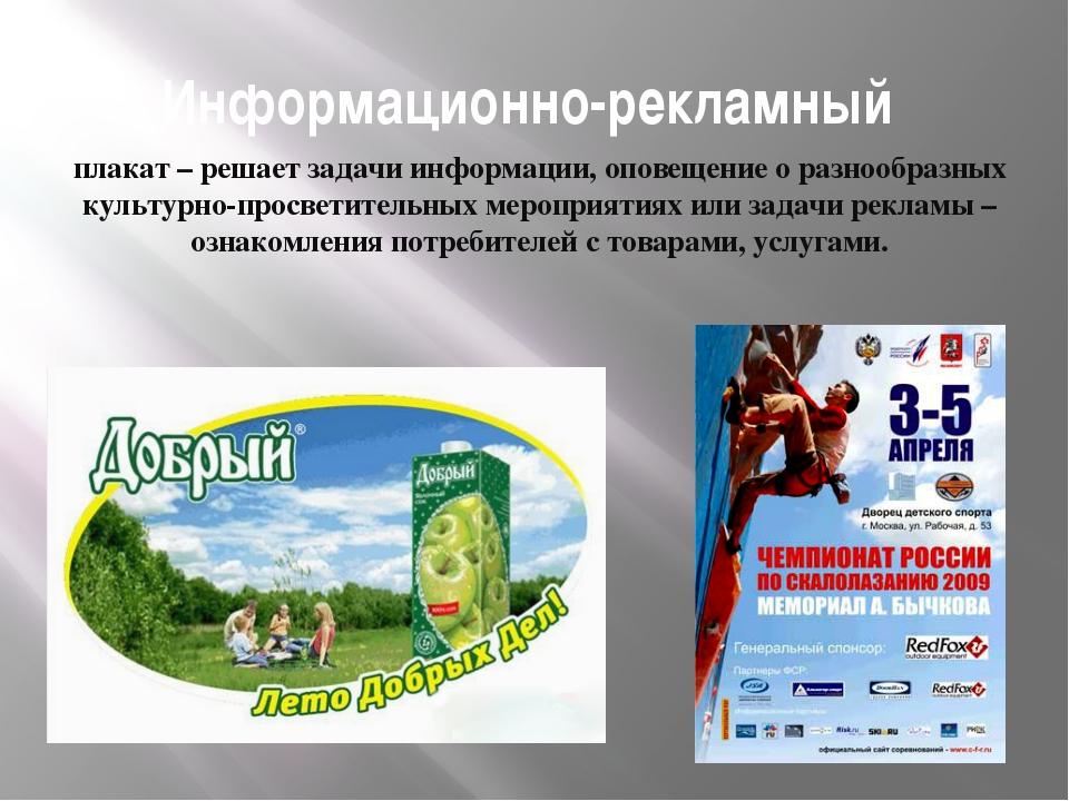 Информационно-рекламный плакат – решает задачи информации, оповещение о разно...