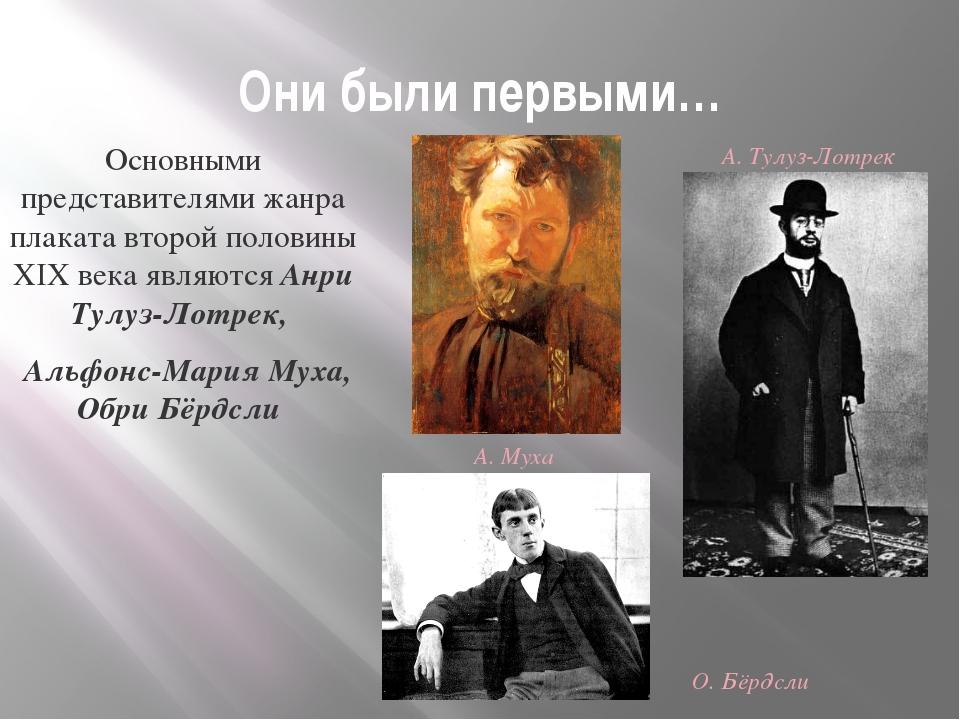 Они были первыми… Основными представителями жанра плаката второй половины XIX...