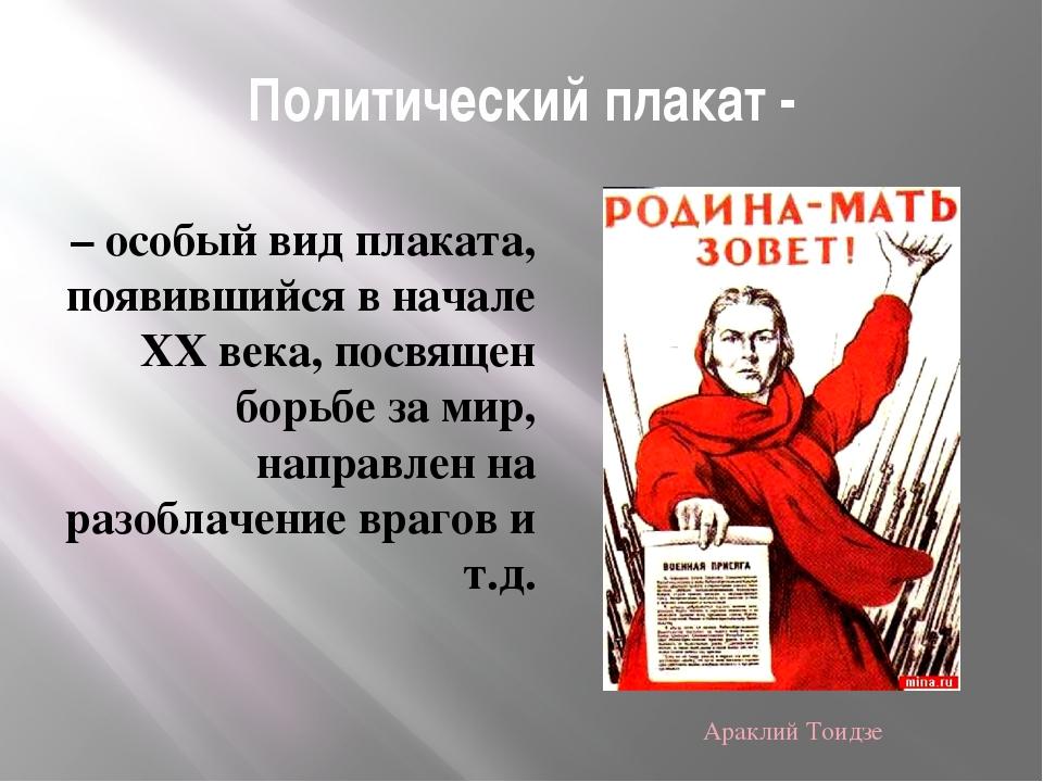 Политический плакат - – особый вид плаката, появившийся в начале XX века, пос...