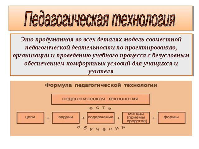 Это продуманная во всех деталях модель совместной педагогической деятельности...