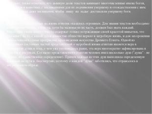 Следует, также отметить, что львиную долю текстов занимают многочисленные им