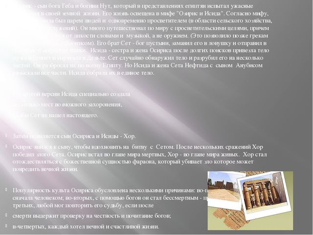Осирис - сын бога Геба и богини Нут, который в представлениях египтян испытал...
