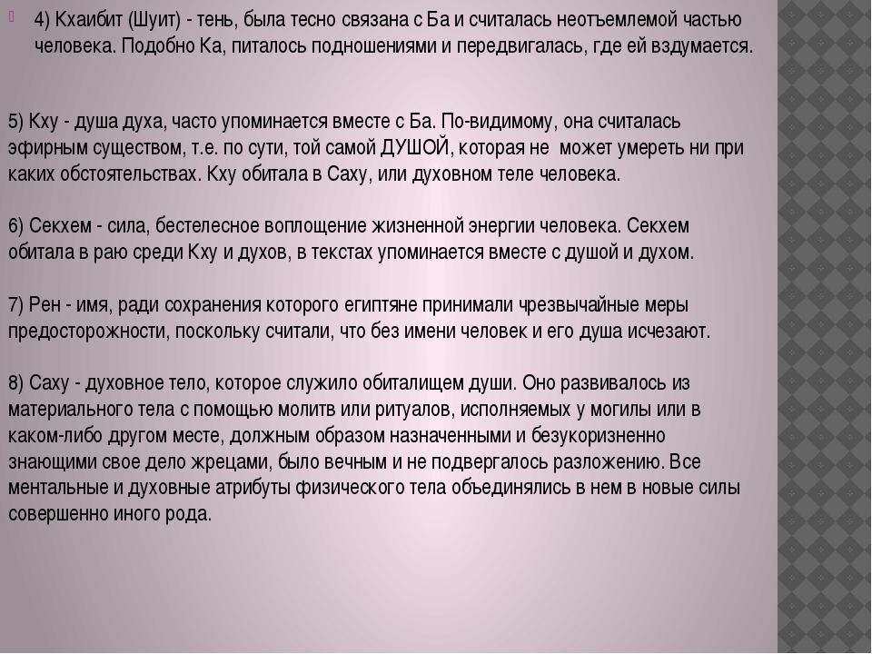 4) Кхаибит (Шуит) - тень, была тесно связана с Ба и считалась неотъемлемой ча...
