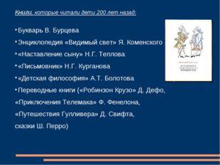 Книги, которые читали дети 200 лет назад: Букварь В. Бурцева Энциклопедия «Ви