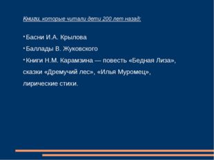 Книги, которые читали дети 200 лет назад: Басни И.А. Крылова Баллады В. Жуков