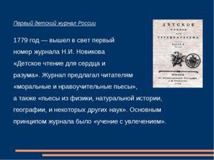Первый детский журнал России 1779 год — вышел в свет первый номер жур
