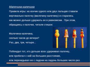 Малечина-калечина Правила игры: на кончик одного или двух пальцев ставили вер