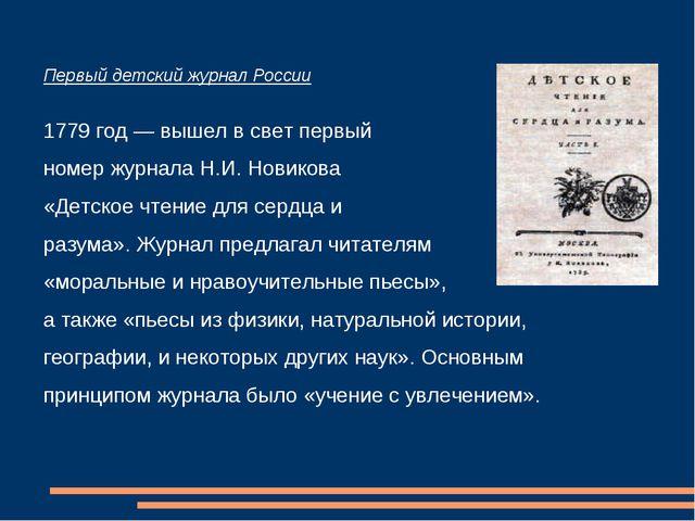 Первый детский журнал России 1779 год — вышел в свет первый номер жур...