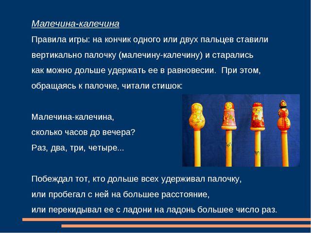 Малечина-калечина Правила игры: на кончик одного или двух пальцев ставили вер...