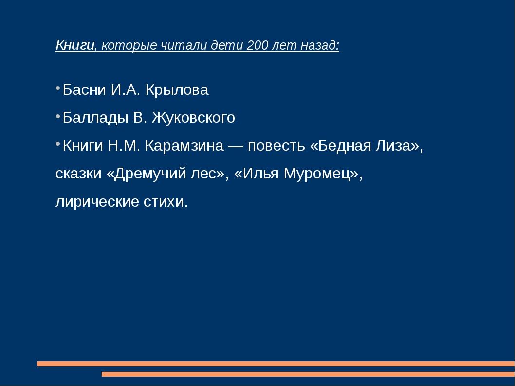 Книги, которые читали дети 200 лет назад: Басни И.А. Крылова Баллады В. Жуков...
