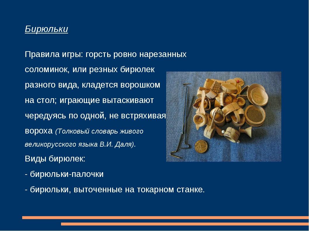 Бирюльки Правила игры: горсть ровно нарезанных соломинок, или резных бирюлек...