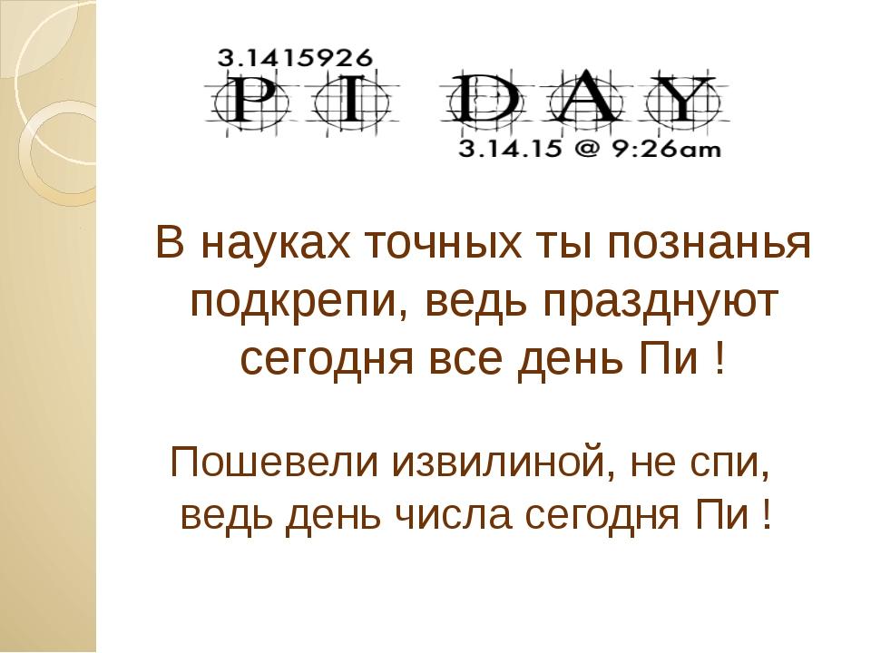 В науках точных ты познанья подкрепи, ведь празднуют сегодня все день Пи ! По...