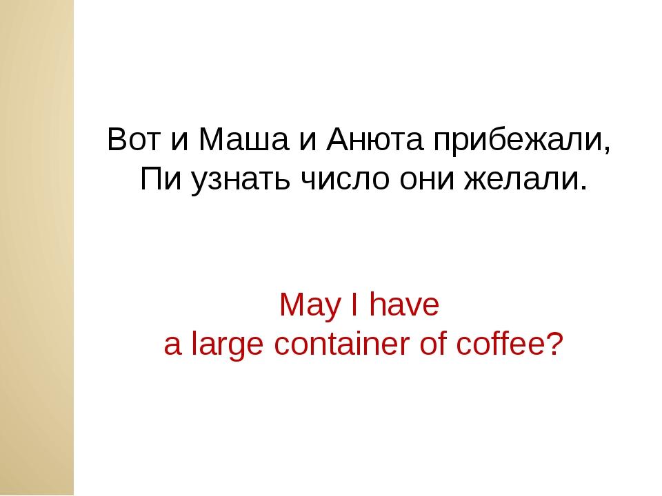 Вот и Маша и Анюта прибежали, Пи узнать число они желали. May I have a large...