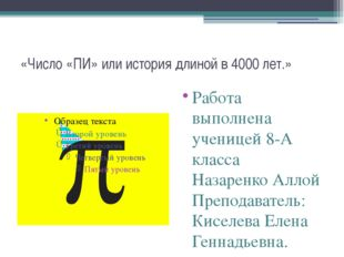 «Число «ПИ» или история длиной в 4000 лет.» Работа выполнена ученицей 8-А кла