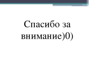 Спасибо за внимание)0)