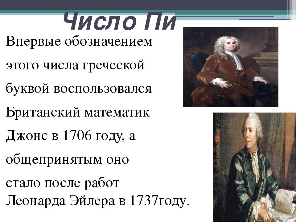 Число Пи Впервые обозначением этого числа греческой буквойвоспользовался Бр...