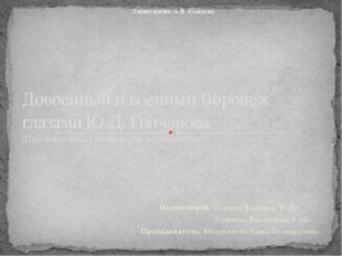 Подготовили: Усачева Валерия, 9 «Б» Сушкова Екатерина, 9 «Б» Преподаватель: М