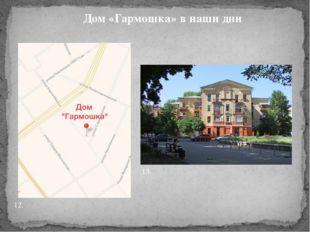 Дом «Гармошка» в наши дни 12. 13.