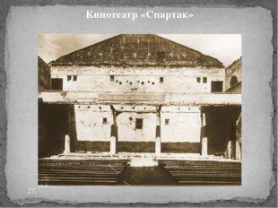 Кинотеатр «Спартак» 27.