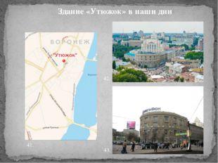 Здание «Утюжок» в наши дни 41. 42. 43.