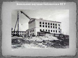 Зональная научная библиотека ВГУ 44.