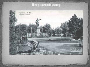 Петровский сквер 49.