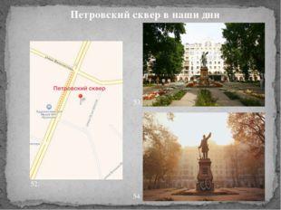 Петровский сквер в наши дни 52. 53. 54.