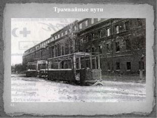 Трамвайные пути 61.