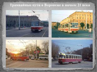 Трамвайные пути в Воронеже в начале 21 века 62. 63. 64. 65.