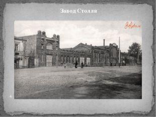 Завод Столля 4.