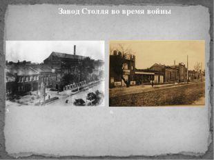 Завод Столля во время войны 5. 6.
