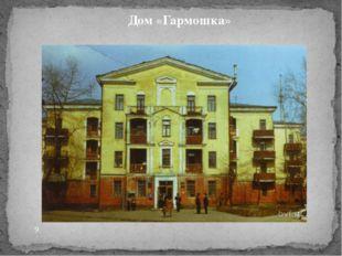 Дом «Гармошка» 9.