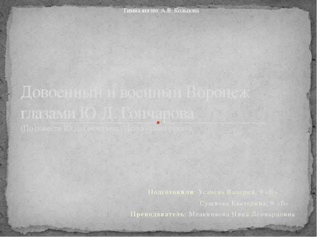 Подготовили: Усачева Валерия, 9 «Б» Сушкова Екатерина, 9 «Б» Преподаватель: М...