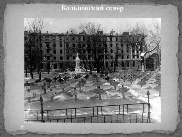 Кольцовский сквер 20.