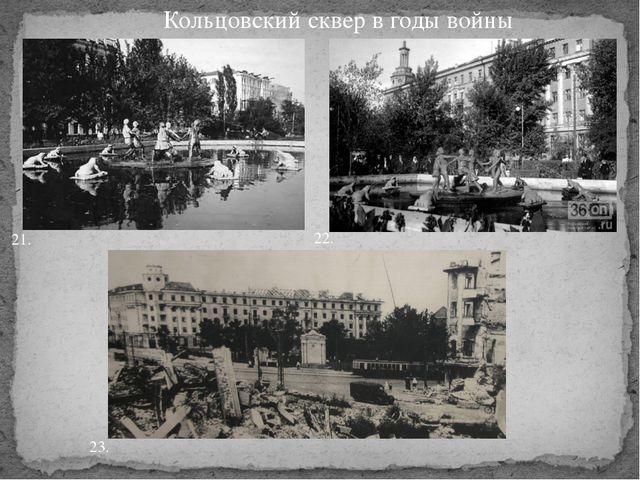 Кольцовский сквер в годы войны 21. 22. 23.
